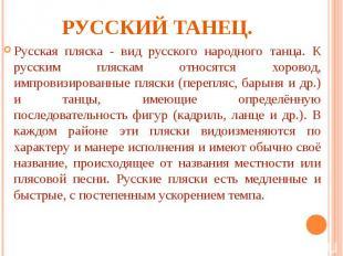 Русский танец. Русская пляска - вид русского народного танца. К русским пляскам