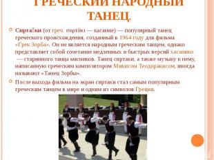 Греческий народный танец. Сирта ки (от греч. συρτάκι— касание)— популярный тан