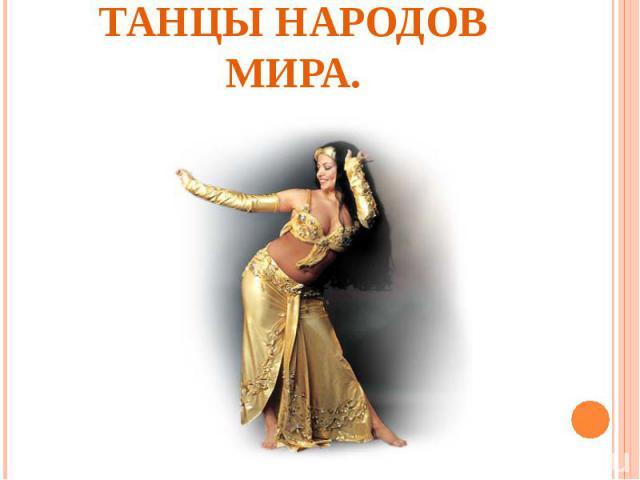 Танцы народов мира.