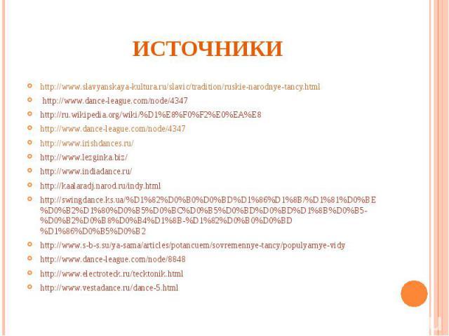 Источники http://www.slavyanskaya-kultura.ru/slavic/tradition/ruskie-narodnye-tancy.html http://www.dance-league.com/node/4347 http://ru.wikipedia.org/wiki/%D1%E8%F0%F2%E0%EA%E8 http://www.dance-league.com/node/4347 http://www.irishdances.ru/ http:/…