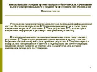 Новая редакция Порядков приема граждан в образовательные учреждения высшего проф