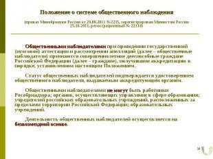 Положение о системе общественного наблюдения (приказ Минобрнауки России от 29.08
