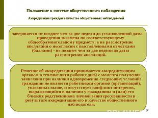 Положение о системе общественного наблюдения Аккредитация граждан в качестве общ