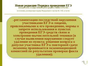 Новая редакция Порядка проведения ЕГЭ (находится на государственной регистрации