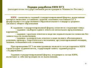 Порядок разработки КИМ ЕГЭ (находится на государственной регистрации в Минюсте Р