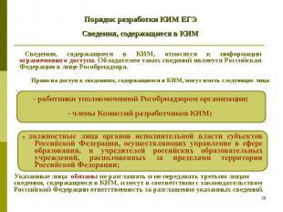 Порядок разработки КИМ ЕГЭ Сведения, содержащиеся в КИМ Сведения, содержащиеся в