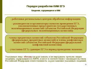 Порядок разработки КИМ ЕГЭ Сведения, содержащиеся в КИМ -работники региональных