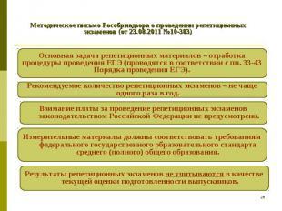 Методическое письмо Рособрнадзора о проведении репетиционных экзаменов (от 23.08