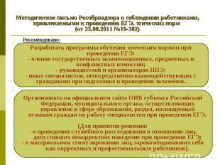 Методическое письмо Рособрнадзора о соблюдении работниками, привлекаемыми к пров