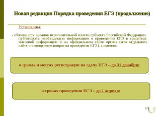 Новая редакция Порядка проведения ЕГЭ (продолжение) Установлена: - обязанность о
