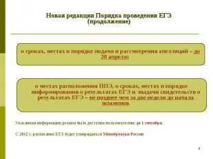 Новая редакция Порядка проведения ЕГЭ (продолжение) о сроках, местах и порядке п
