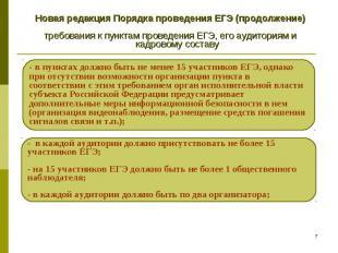 Новая редакция Порядка проведения ЕГЭ (продолжение) требования к пунктам проведе