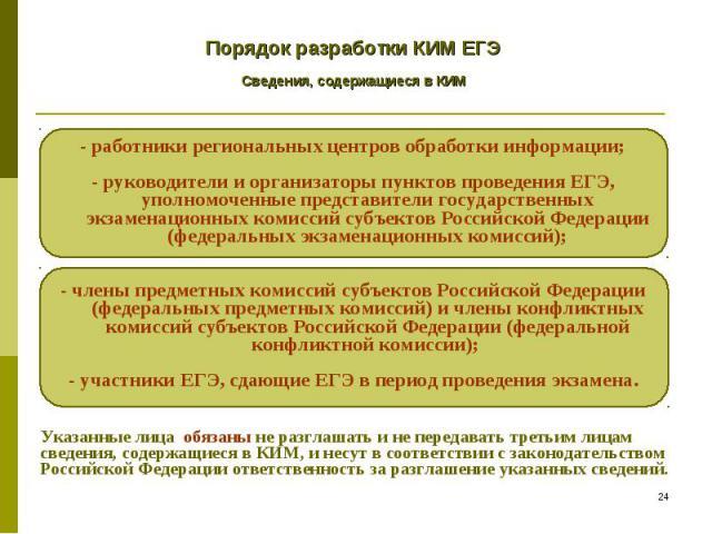 Порядок разработки КИМ ЕГЭ Сведения, содержащиеся в КИМ -работники региональных центров обработки информации; -руководители и организаторы пунктов проведения ЕГЭ, уполномоченные представители государственных экзаменационных комиссий субъектов Росс…