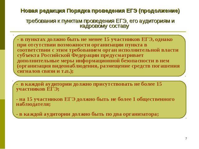 Новая редакция Порядка проведения ЕГЭ (продолжение) требования к пунктам проведения ЕГЭ, его аудиториям и кадровому составу - в пунктах должно быть не менее 15 участников ЕГЭ, однако при отсутствии возможности организации пункта в соответствии с эти…
