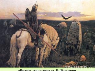 «Витязь на распутье» В. Васнецов