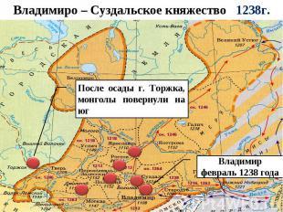 Владимиро – Суздальское княжество 1238г. После осады г. Торжка, монголы повернул