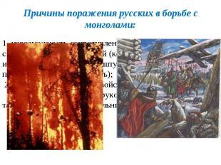 Причины поражения русских в борьбе с монголами: 1. невозможность сопротивления м