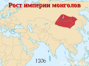 Рост империи монголов