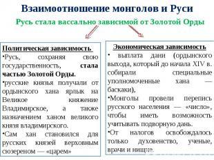 Взаимоотношение монголов и Руси Русь стала вассально зависимой от Золотой Орды П