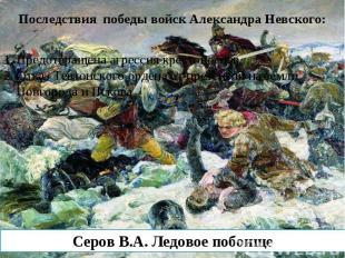 Последствия победы войск Александра Невского: Серов В.А. Ледовое побоище