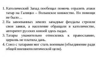 Католический Запад пообещал помочь отразить атаки татар на Галицко – Волынское к
