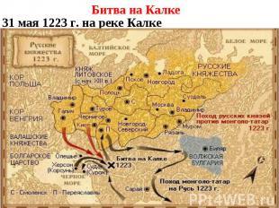 Битва на Калке 31 мая 1223 г. на реке Калке