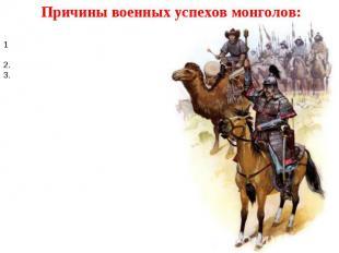 Причины военных успехов монголов: