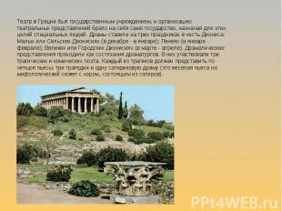 Театр в Греции был государственным учреждением, и организацию театральных предст