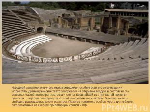 Народный характер античного театра определил особенности его организации и устро