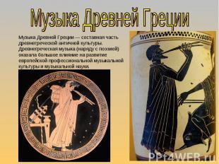 Музыка Древней Греции Музыка Древней Греции— составная часть древнегреческой ан