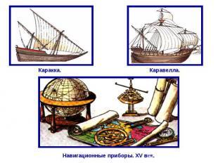 Каракка. Каравелла. Навигационные приборы. XV век.