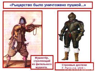 «Рыцарство было уничтожено пушкой...» Мушкетёр, стреляющий из фитильного мушкета
