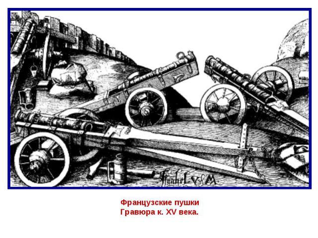 Французские пушки Гравюра к. XV века.