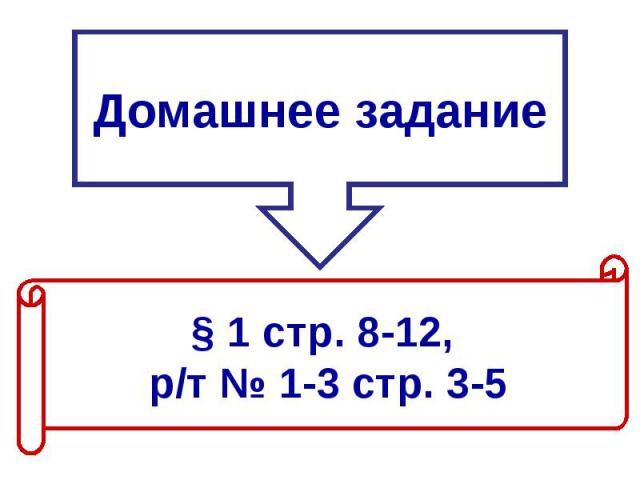 Домашнее задание § 1 стр. 8-12, р/т № 1-3 стр. 3-5