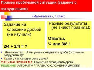 Пример проблемной ситуации (задание с затруднением) Задание на сложение дробей (