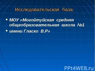 Исследовательская база: МОУ «Могойтуйская средняя общеобразовательная школа №1 и