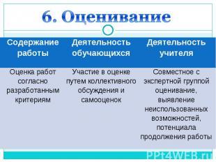 6. Оценивание