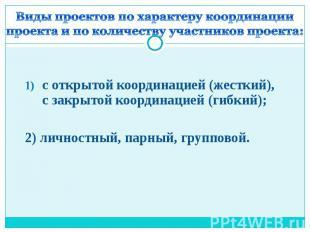 Виды проектов по характеру координации проекта и по количеству участников проект