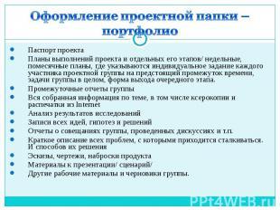 Оформление проектной папки – портфолио Паспорт проекта Планы выполнений проекта