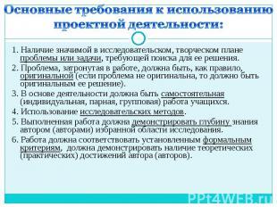 Основные требования к использованию проектной деятельности: 1. Наличие значимой