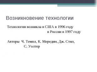 Возникновение технологии Технология возникла в США в 1996 году в России в 1997 г