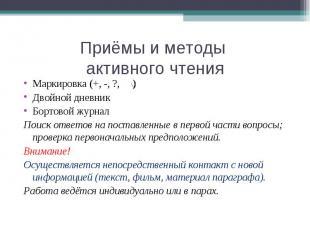 Приёмы и методы активного чтения Маркировка (+, -, ?, ) Двойной дневник Бортовой