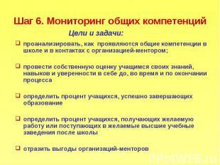 Шаг 6. Мониторинг общих компетенций Цели и задачи: проанализировать, как проявля
