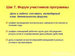 Шаг 7. Форум участников программы Цели и задачи: составить календарный план деят