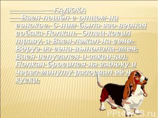 ГАДЮКА Вася пошёл с отцом на сенокос. С ним была его верная собака Полкан. Отец
