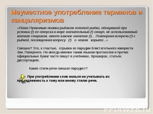 «Показ Пушкиным поимки рыбаком золотой рыбки, обещавшей при условии (!) ее отпуска в море значительный (!) откуп, не использованный вначале стариком, имеет важное значение (!)... Повторная встреча (!) с рыбкой, посвященная вопросу (!) о новом корыте…