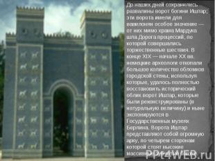 До наших дней сохранились развалины ворот богини Иштар; эти ворота имели для вав