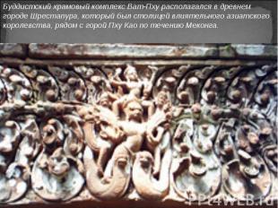 Буддистский храмовый комплекс Ват-Пху располагался в древнем городе Шрестапура,