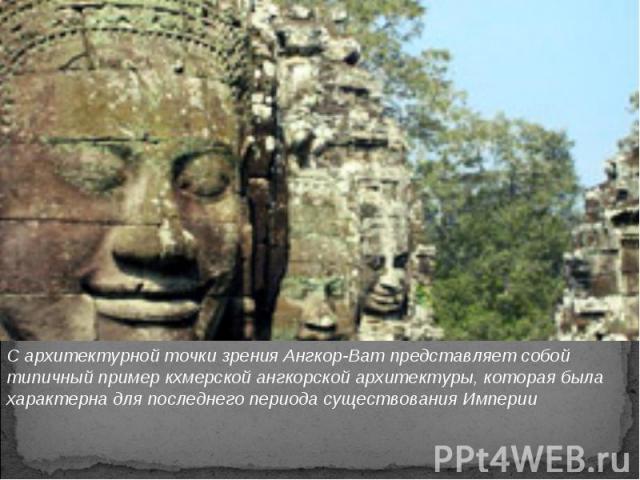 С архитектурной точки зрения Ангкор-Ват представляет собой типичный пример кхмерской ангкорской архитектуры, которая была характерна для последнего периода существования Империи