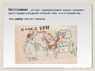 Метонимия - (от греч.- переименование)- перенос названия с одного предмета на др